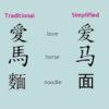 Ideograma Tradicional ou Simplificado